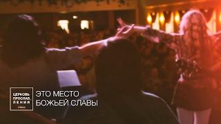 ЭТО МЕСТО БОЖЬЕЙ СЛАВЫ / Церковь Прославления г. Ачинск