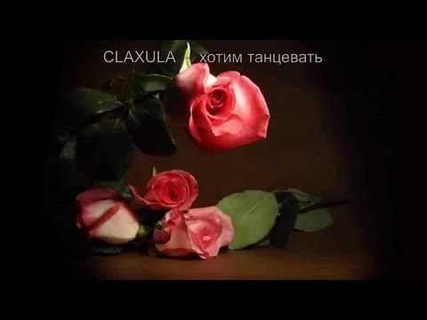 CLAXULA  - танцы в темноте claxula music new wave #post punk