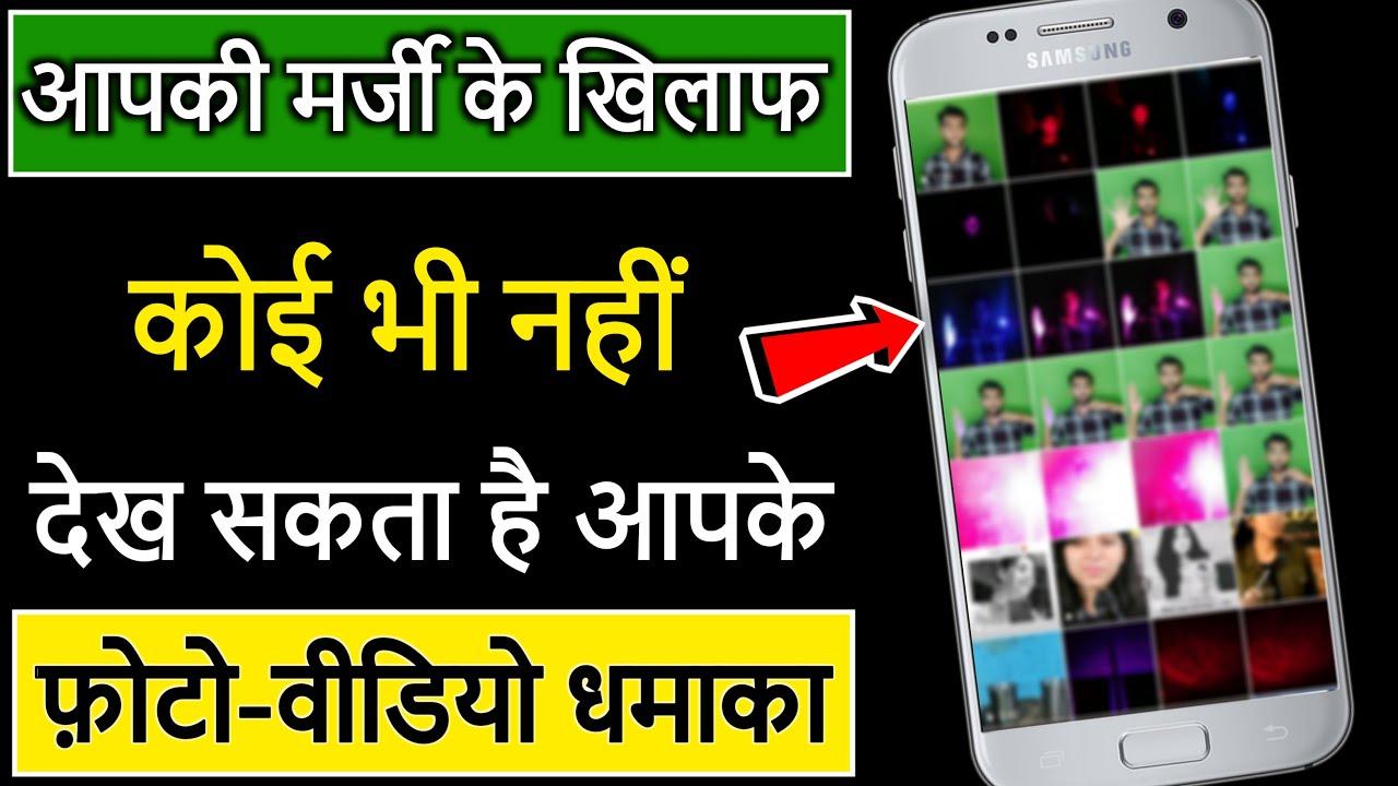 Aapki Marji Ke Khilaf Koi Bhi Nahi Dekh Sakta Hai Aapke Photo-Video Dhamaka App