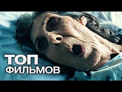 ТОП-10 ФИЛЬМОВ ДЛЯ ТЕХ, КТО НЕ СПИТ НОЧЬЮ!