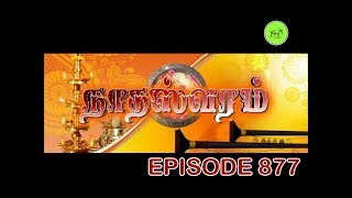 NATHASWARAM|TAMIL SERIAL|EPISODE 877