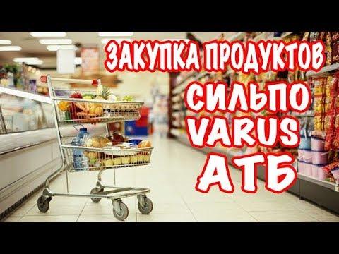 Закупка продуктов на неделю на 1500 гривен (65 $) || Акции и цены в магазине АТБ VARUS СИЛЬПО КИЕВ