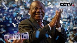 [中国新闻] 南非执政党非国大赢得大选 | CCTV中文国际