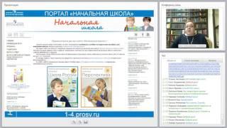УМК «Школа России» проектирования урока математики и внеурочной деятельности