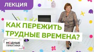 Как жить в трудное время Вдохновляющая лекция от Ирины Михайловны о том как не унывать в пандемию