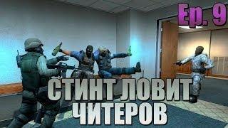 СТИНТ ЛОВИТ ЧИТЕРОВ В CS:GO #9 - РАЗБОРКА В ОФИСЕ!
