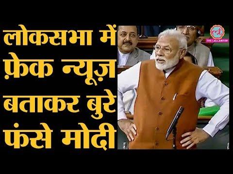 PM Modi ने Omar Abdullah को लेकर Parliament के Budget Session में Fake News दी