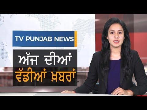 "Punjabi News ""August 20 2019"" TV Punjab"
