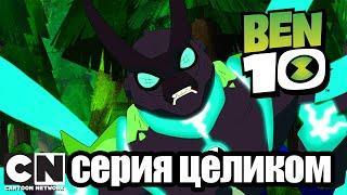 Бен 10 | Двойной Хекс (серия целиком) | Cartoon Network