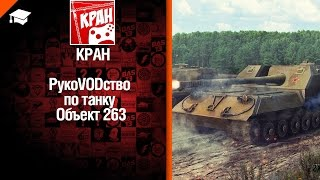 ПТ САУ Объект 263 - рукоVODство от КРАН [World of Tanks]