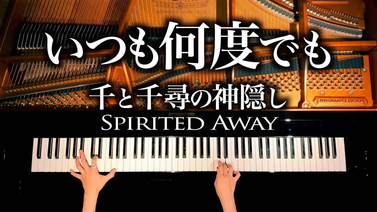 度 いつも ピアノ 何 でも