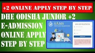 DHE, Odisha +2 (Plus Two) E-Admission 2018 Online Application Form,Registration & Dateline's#Odia