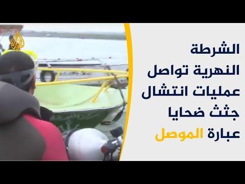 الشرطة النهرية تواصل عمليات انتشال جثث ضحايا عبارة الموصل  - نشر قبل 2 ساعة