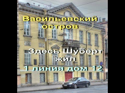 История васильевского острова