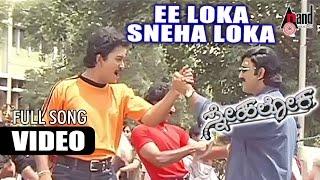 Snehaloka   Loka Snehaloka   Ramesh Aravind   Ramkumar   Anu Prabhakar   Hamsalekha
