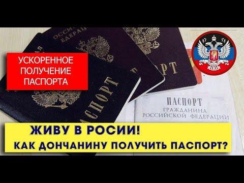 Как получить российский паспорт гражданину ДНР проживающему в РФ