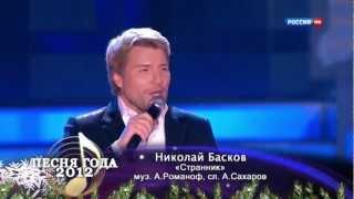 Николай Басков - Странник