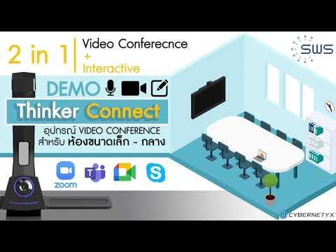 สาธิตการใช้งาน THINKER CONNECT 2in1 Conference + Interactive สำหรับห้องขนาดเล็ก-กลาง ผ่าน Zoom