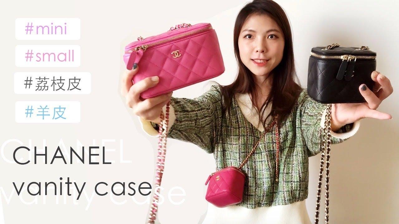 【2020春夏爆款】CHANEL 經典化妝盒加上鏈子成了性價比最高的包包!大小&羊皮荔枝皮比較一起附上!/ CHANEL SMALL VANITY CASE vs MINI VANITY CASE