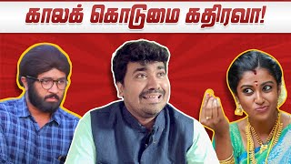 Idiot Box | Tamil Serial Trolls | Kichdy