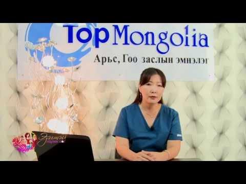 Ezegtei nariin tsag Top Mongolia aris goo zasliin emneleg