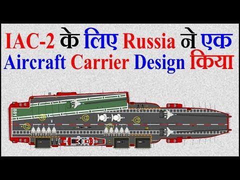 Russia ने एक 60,000 Ton के Aircraft Carrier को Design किया, यह India को Offer किया जा सकता है