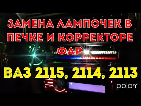 Быстрая замена лампочек в подсветке печки и корректоре фар на ВАЗ 2115, 2114, 2113
