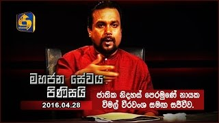 Mahajana Sewaya Pinisai| Interview with Wimal Weerawansa - 27th April 2016