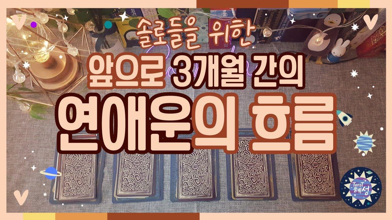 [연애] 솔로들의 앞으로 3개월 간의 연애운의 흐름 pick a card