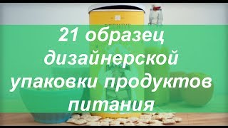 видео Упаковка для продуктов питания заказать