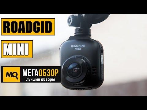Обзор Roadgid Mini. Недорогой, компактный FullHD видеорегистратор