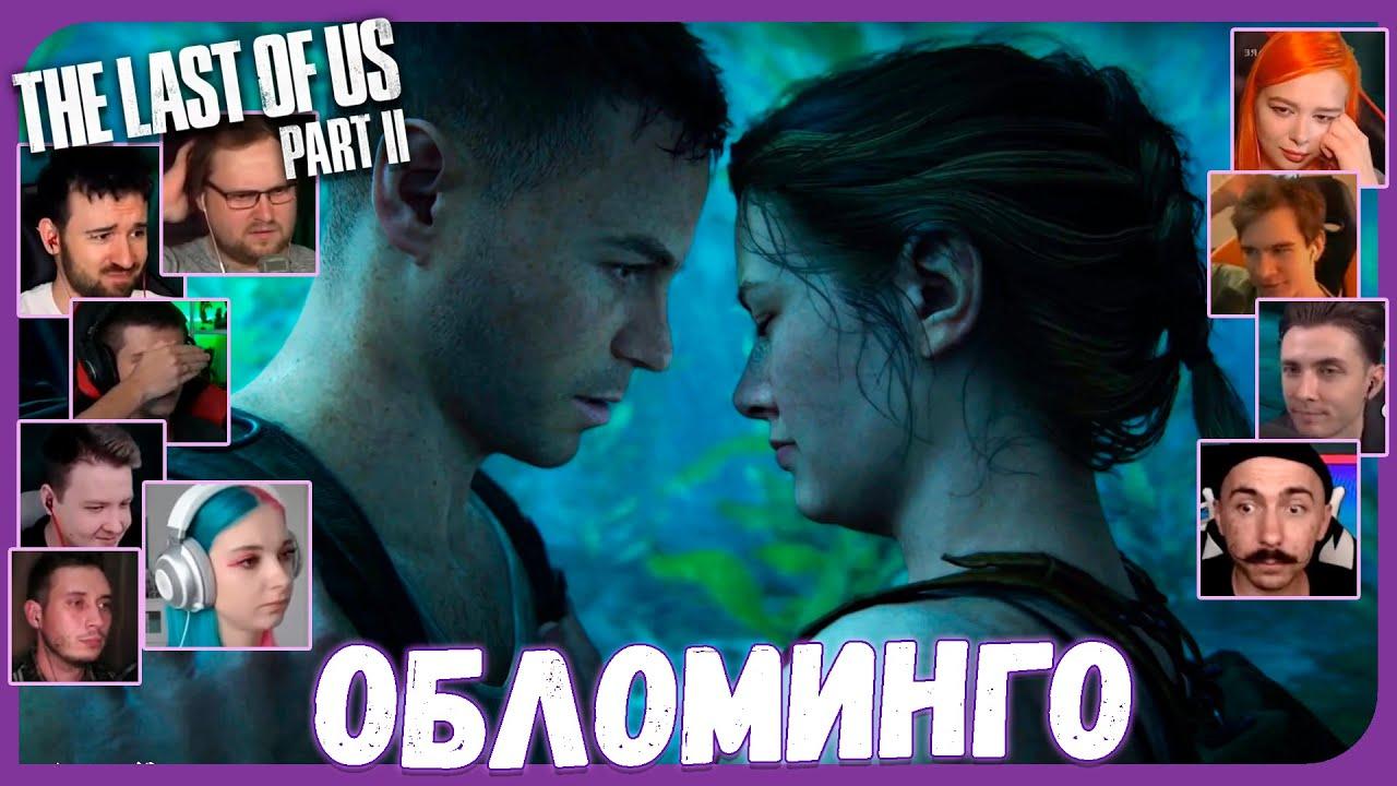 Реакции Летсплейщиков на Поцелуй Эбби и Оуэна из The Last of Us 2