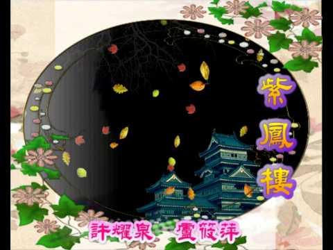 紫鳳樓 - 許耀泉 - 盧筱萍
