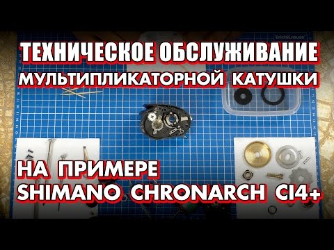 ТО катушки! Техническое обслуживание мультипликаторных катушек - на примере Shimano Chronarch CI4+