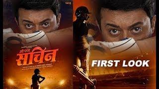 Mi Pan Sachin First Look Out | Marathi Rapper Shreyas Jadhav Debut As Writer Director