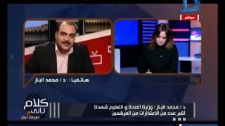 كلام تانى| حصريا: د/محمد الباز يكشف تفاصيل هامة عن التعديل الوزارى بوزارة شريف إسماعيل
