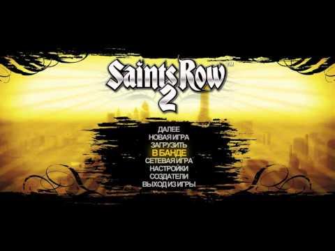 Как сыграть в Кооператив Saints Row 2?(TUNNGLE закрыли, данный вариант не работает!!!)