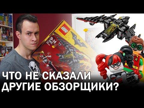 LEGO Batman Фильм: Честный обзор Бэтвинга 70916