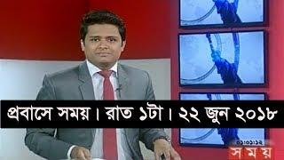 প্রবাসে সময়। রাত ১টা। ২২জুন ২০১৮ | Somoy tv News Today | Latest Bangladesh News
