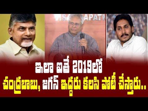 Undavalli Arun Kumar Sensational Comments On 2019 Elections   Press Meet Live   Visakhapatnam   10TV