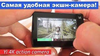 Супер-удобная и доступная экшн-камера - YI 4K action camera