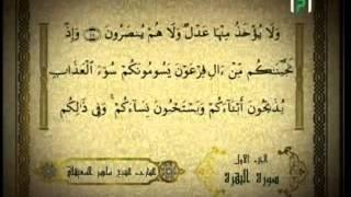 Le Saint Coran Hizb 1 - Sheikh Mahir Al-Mu