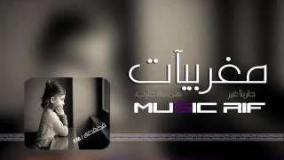 اغنية مغربية طيارة