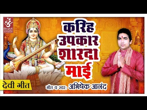 Karih Upkaar Sharda Maai | Abhishek Anand | New Bhakti Bhajan 2018 | Bhakti Sansaar