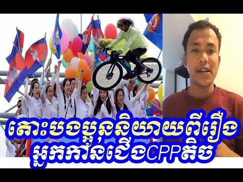 Ton Ton Sen Sen និយាយបីបងប្អូនCPPតិច  khmer hot news2019