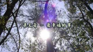 梁文音 最幸福的事 (歌词字幕with Lyric)