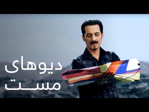 Farhad Darya - Dewhaaye Mast FULL HD