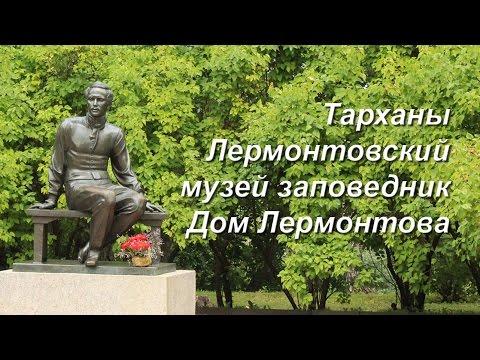 Тарханы. Лермонтовский музей. Дом Лермонтова.