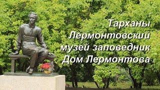 видео Музей. Государственный Лермонтовский музей-заповедник