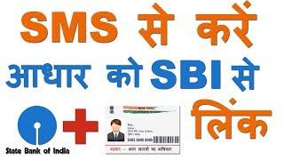 How to link Aadhaar With SBI Bank Account through SMS (SMS से करें आधार को SBI से लिंक )